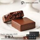 お中元 あす楽 ギフト バニラビーンズ パリトロ8個入 チョコレート スイーツ プチチョコレートケーキ 詰め合わせ