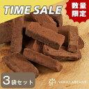 送料無料クーポンあり 訳あり タイムセール 数量限定 生チョコの切れはし 90g 3袋セッ