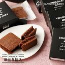早得ポイント5倍 ホワイトデー 2020 お返し バニラビーンズ チョコレート ショーコラ単品×5個 スイーツ クッキー ギ…