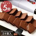 ポイント5倍 お歳暮 ギフト バニラビーンズ ショーコラ24個入 チョコレート スイーツ クッキーサンド 詰め合わせ