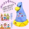 ダンシングハット ハッピーバースデー 2300 水色 サックス おもちゃ 帽子 おもしろグッズ キッズ 大人 子供 誕生日 イベント