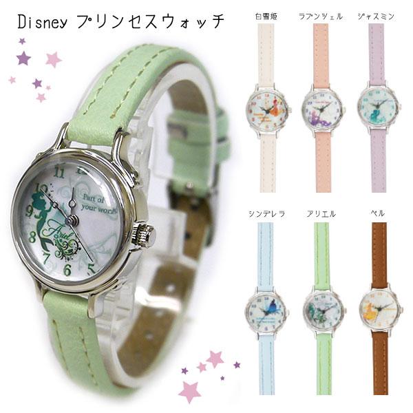 腕時計 ディズニー プリンセス 1980 レディース ディズニープリンセス 腕時計 革ベルト 時計 かわいい 腕時計 ベルト キャラクター グッズ 通販 プレゼント ギフト 合皮 リストウォッチ 白雪姫 ラプンツェル ジャスミン シンデレラ アリエル ベル