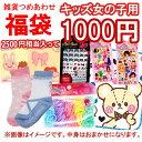 キッズ 女の子 雑貨福袋 1000円ぽっきり