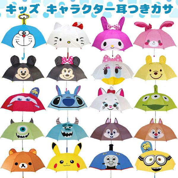 傘キッズ耳付き傘キャラクター47cm1200B38ミッキーミニーディズニーキティマイメロディぼんぼん