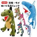 ぬいぐるみリュック 恐竜 サメ 1980 きょうりゅう キョウリュウ ティラノサウルス さめ 鮫 バックパック デイパック リュックサック キッズ 子供 こども 子ども ベビー 男の子 幼稚園 保育園 ギフト プレゼント 通販