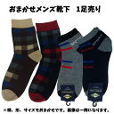 1足売り 靴下 メンズ おまかせ柄 紳士 アウトレット セール
