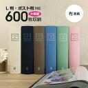 メガアルバム600 メゾンシリーズパリをイメージしたカラーの布表紙≪はがきも収納可能!≫