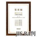 【受発注品】ナカバヤシ 木製賞状額 金ラック B4 JIS規格フ-KW-105J-H 化粧箱入り