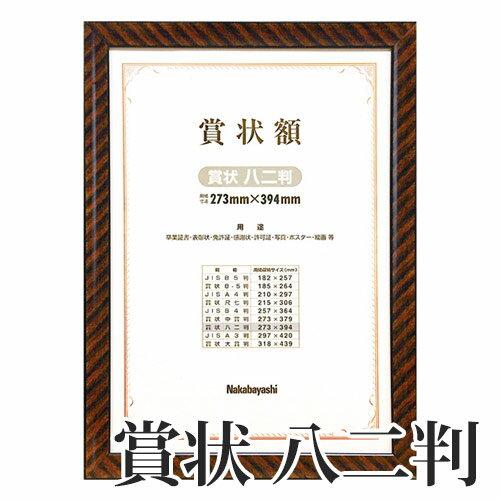 【受発注品】ナカバヤシ 木製賞状額 金ラック 大B4 八二判フ-KW-107-H 化粧箱入り