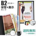 【送料無料】【同梱不可】B2ポスター保管 展示セットポスターファイル B2 & アルミポスターフレーム「アルかる」B2
