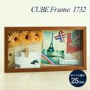 立体額 深さ25mm 全3色 CUBEフレーム1732 ブラウン/ナチュラル/ホワイト 木製 壁掛け/置き兼用 万丈 額縁 キューブフレーム コルク おしゃれ