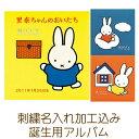 【刺繍名入れ込み】【受発注品】ナカバヤシ ディック・ブルーナミッフィー フエルア