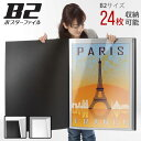 【送料無料】【同梱不可】ポスターファイル B2ブラック ホワイト