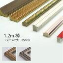 ショッピングフレーム 額縁 枠のみ 棹状1.2mカット 「M2010」 万丈 フレーム DIY 素材 材料 手作り【同梱不可】