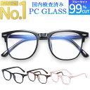 【楽天ランキングNo.1】JIS検査済 PCメガネ ブルーライトカット 98 パソコン メガネ PC眼鏡 紫外線カット メンズ レディース おしゃれ 軽量 ケース ブルーカット眼鏡 伊達眼鏡 伊達めがね 度なし uvカット
