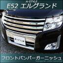 楽天vanquish internationalエルグランド E52 前期 ハイウェイスター フロントバンパーガーニッシュ(メッキ) H-STYLE製 日産 ニッサン ELGRAND