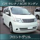 セレナ C25 前期 TypeA フロントグリル(メッキ) SERENA 日産 ニッサン H-STYLE