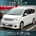 セレナ C25 後期 標準車 20S/20G フロントグリル(メッキ) SERENA H-STYLE ニッサン 日産