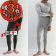2015秋冬新作)粋肌着-3倍の暖かさ(日本製)もっとあったか 空気を編み込む あったか・軽い・やさしく伸びるバルキーインナー(長袖・タイツ)4171シリーズ 男性用肌着
