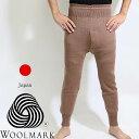 秋冬)日本製ラクダ色ウール100%ズボン下 前開き ロング(横編7G天竺手編み風)もっとあったかモモヒキ