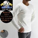 日本製(三菱レイヨンルネスα)表裏両面起毛 保温 防寒インナーあったか 長袖tシャツ【厚地】【吸湿発熱】【もっとあったか】17-120 あったか インナー 男性