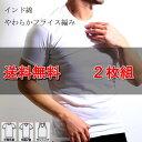 インド綿 インナーTシャツ 綿100% 男性用肌着 2枚セット(半袖丸首)(半袖Vネック)(ランニング)メンズ インナーシャツ 2枚組み下着 1000円ポッキリ