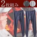 秋冬用【2枚組み】ズボン下男性用スムース下着 肌着あったかスムース編みニットインナーメンズ タイツ ももひき