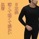2015秋冬新作 日本製)軽技糸 軽くて暖かい肌着 (ズボン下、長袖丸首)男性用 もっとあったか