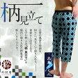 ステテコメンズ 日本製 おしゃれ高島ちぢみ 粋肌着和柄父の日ギフト 夏涼しいすててこ ルームウエア