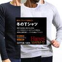 冬のtシャツHanes(ヘインズ)WARM-Tシャツ(長袖丸首Tシャツ)綿100%スムース編み起毛、あったか保温HM4HJ501