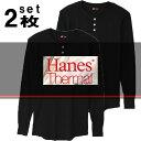 【2枚組み】ヘインズ サーマルヘンリーネック長袖シャツ/ワッフル長袖/ヘンリーネック/Tシャツ/ロンt2枚セット/ヘインズサーマル/hanes