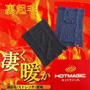 グンゼ 裏起毛 メンズ 腹巻き ホットマジック/日本製/腹巻/厚地/無地/吸湿発熱/もっと