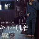 送料無料 Lee(リー)あったか秋冬用ニットキルト肌着上下セット(ダイヤ キルト生地+ボーダー柄)(長袖と長タイツの組み)メンズ