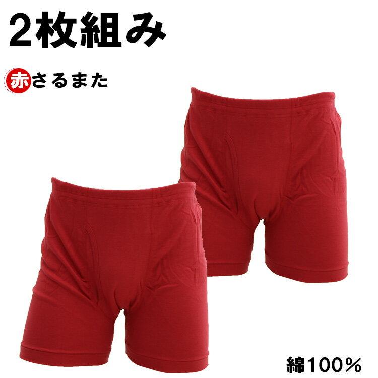 赤のさるまた/申又/2枚組み/男性用/赤肌着/メンズ/前開き/綿100%/抗菌防臭/SEK/2枚セット
