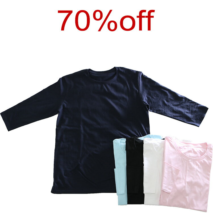 DALUC(ダルク)7分袖tシャツ/4.6オンス/綿100%/7分丈シャツ/在庫処分