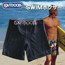 OUTDOOR(アウトドア)スイムインナーパンツ(水着の下履き)メンズ ボクサーパンツ
