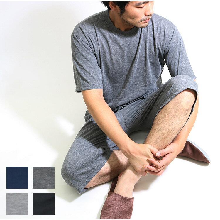 ルームウエア 上下セット/メンズ/天竺編み/コットン混/半袖tシャツとハーフパンツの上下組/春夏/無地/パジャマ