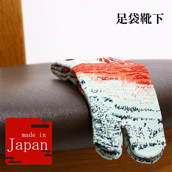 日本製メンズ足袋ソックス 赤富士柄(タビソックス)足袋靴下 TM431