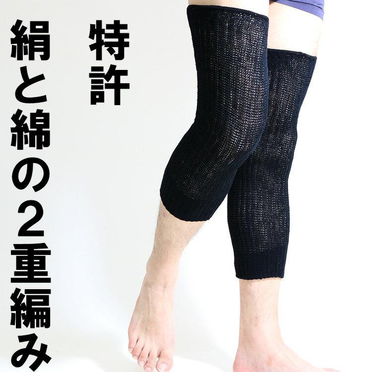 日本製 ひざサポーター ロング(特許商品)シルク...の商品画像