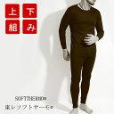 送料無料 東レ ソフトサーモの秋冬メンズインナー上下セット(男性用肌着上下組み)(長袖丸首tシャツとロングタイツのセット)あったかインナー