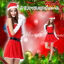 サンタ コスプレ クリスマス 衣装 サンタコス サンタコスプレ サンタクロース コスチューム セット パーティー レディース パニエ付きワンピース 手袋 サンタ帽子 ベルト