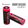 Brillipower IMR Li-ion18500バッテリー1本【ブリリパワー】【03】