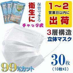 【赤字処分】マスク 在庫あり 30枚 即納 短納期 マスク 即納マスク フェイスマスク 白 不織布 超快適 使い捨て ウイルス対策 花粉 PM2.5対応 三層構造 大人用 不織布マスク 高密度フィルター