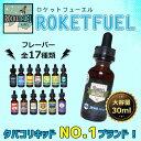 Rocket Fuel Vapes(ロケットフューエル) 30ml | 電子タバコ リキッド 電子たばこ VAPE ベイプ フレーバー リキッド 海外リキッド ベプログ 外国産 海外 海外産 ニコチン タール0 大容量 メンソール