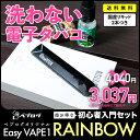 【EasyVAPE】 Rainbow ベプログオリジナルリキ...