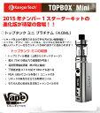 電子タバコ 本体 Vape【KangerTech TOPBOX mini Platinum(トップボックス ミニ)バッテリー付き】 電子タバコ 本体 電子タバコ 温度管理 電子タバコ 爆煙 おすすめ 電子タバコ カンガーテック