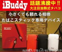 iBuddy(アイバディ) iBuddy i1 スターターキ...