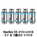 Aspire アスパイア Nautilus XS ノーチラスXS コイル 0.7Ω 5個セット ベプログ 電子タバコ コイル pod スターターキット ベイプ VAPE ベープ 本体 禁煙 電子タバコ タール ニコチン0 リキッド 電子たばこ