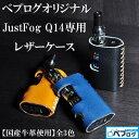 ベプログオリジナル 国産牛革 JustFog Q14 専用レザーケース VAPE ベイプ ベプログ 電子タバコ リキッド 電子たばこ フレーバー ケース アトマイザー コイル ドリップチップ アクセサリー バンド