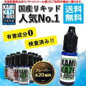 KAMIKAZE E-JUICE(カミカゼ)15ml | A-5 電子タバコ リキッド 電子たばこ 国産 VAPE ベイプ フレーバー リキッド 国産リキッド ベプログ 日本製 ニコチン タール0 大容量 メンソール kamikaze レッドブル